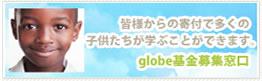 globe基金窓口